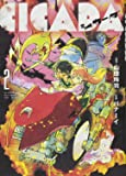 CICADA 2 (2) (ビッグコミックス)