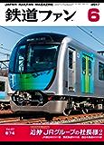 鉄道ファン 2017年 06月号 [雑誌]