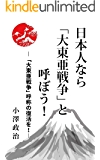 日本人なら「大東亜戦争」と呼ぼう!: 「大東亜戦争」呼称の復活を!