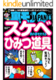 裏モノJAPAN 2016年6月号 特集★男の夢を叶えるスケベひみつ道具 (鉄人社)