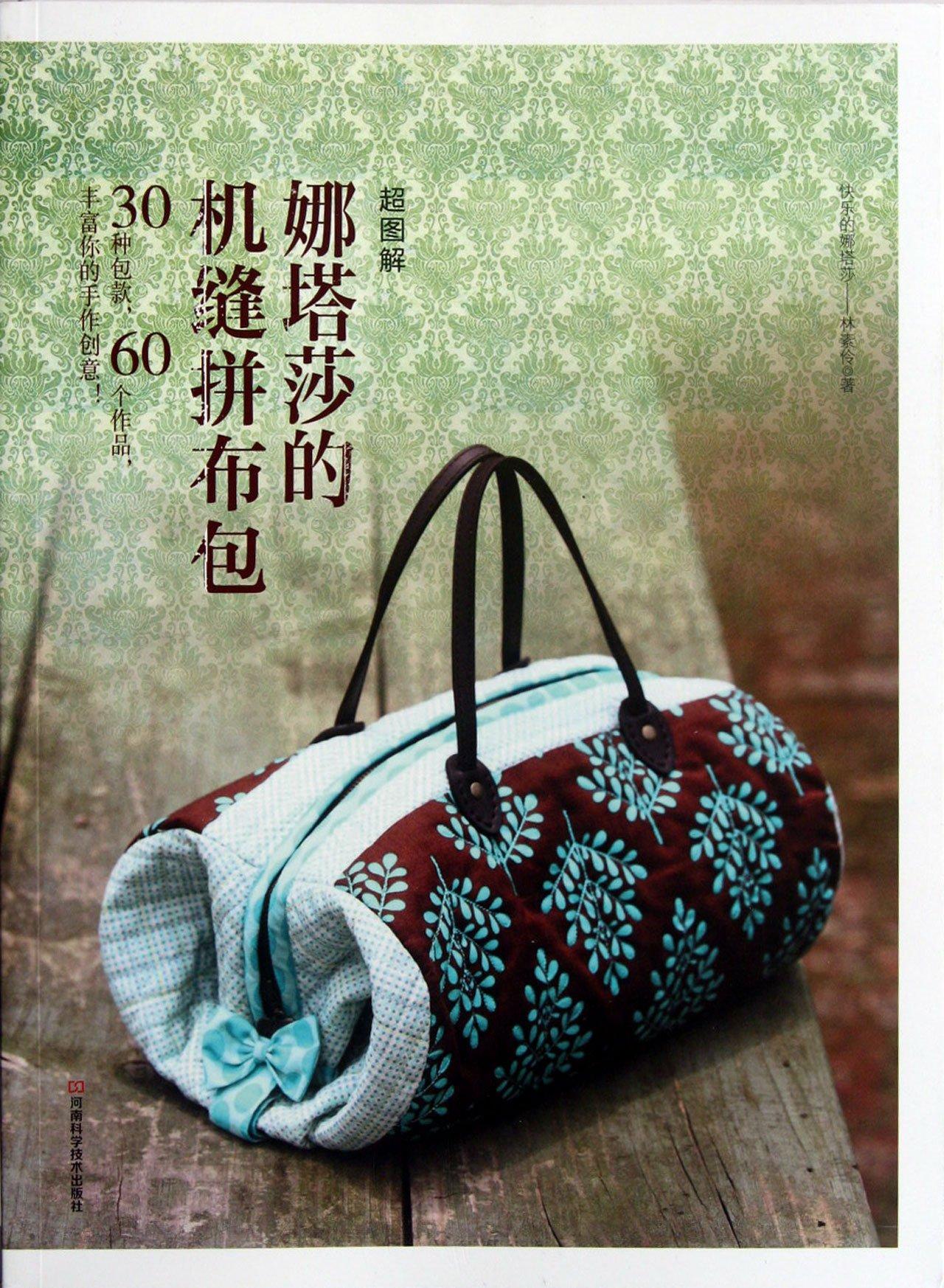 Patchwork Bag of Natasha (Chinese Edition) PDF