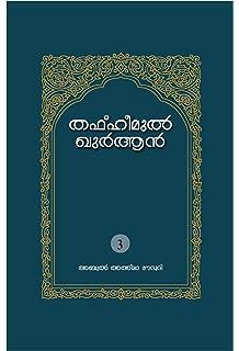 Tafheem Ul Quran Malayalam Pdf