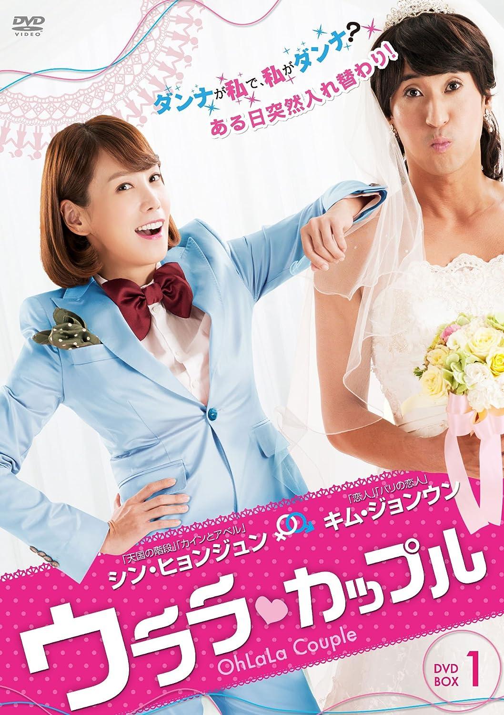 ウララカップル (初回生産取扱店限定) DVD-BOX1 B00DQIHID0