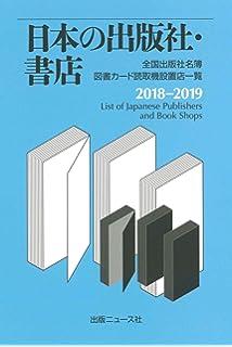 出版年鑑2018 | 出版年鑑編集部 ...