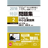 特訓問題集〈2〉中小企業経営・政策 中小企業施策 (2018年版TBC中小企業診断士試験シリーズ)