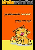 Nagaichchuvaik Kathaigal: Collection of Humorous Short Stories (Tamil Edition)