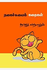 Nagaichchuvaik Kathaigal: Collection of Humorous Short Stories (Tamil Edition) Kindle Edition