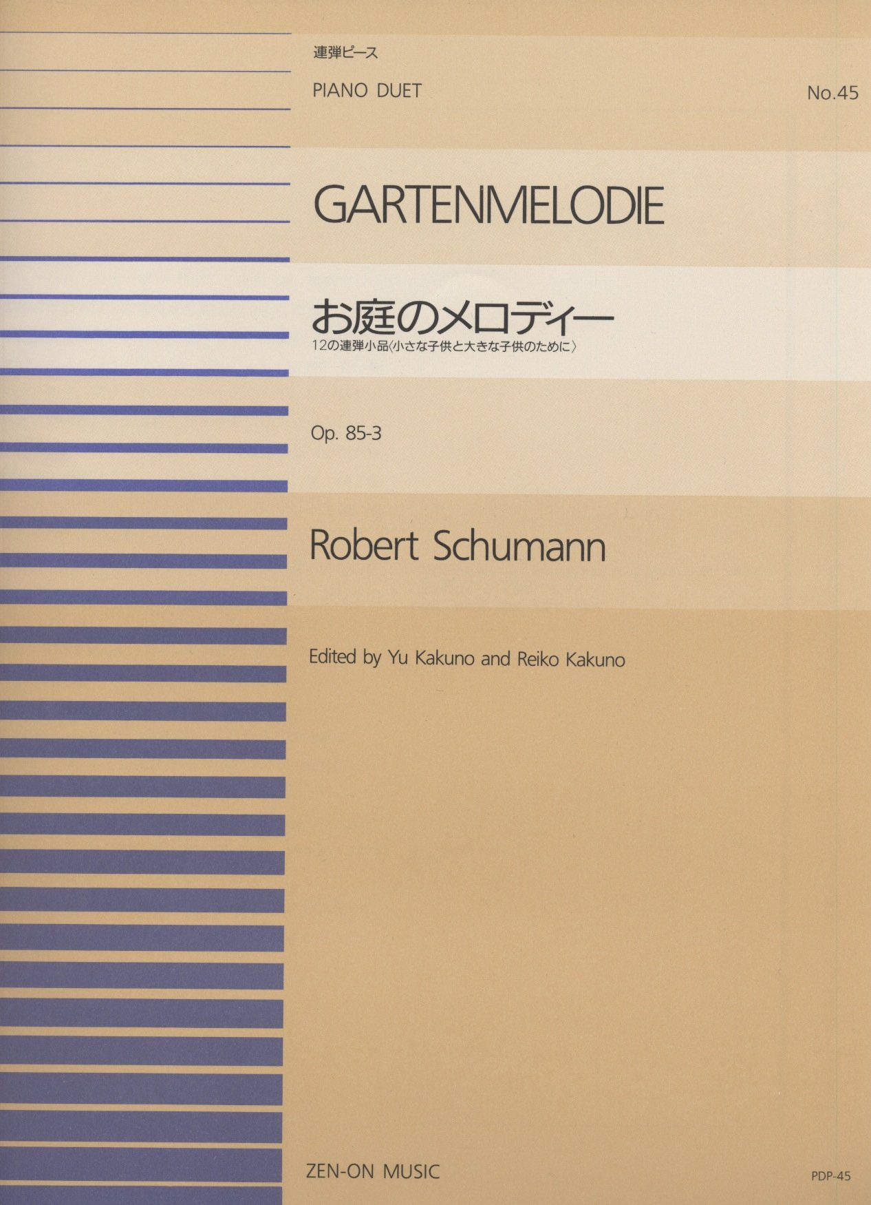PDP over 045 garden melody (duet) / Schumann (1998) ISBN: 4119150453 [Japanese Import]