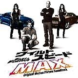 ワイルド・スピードMAX-オリジナル・サウンドトラック