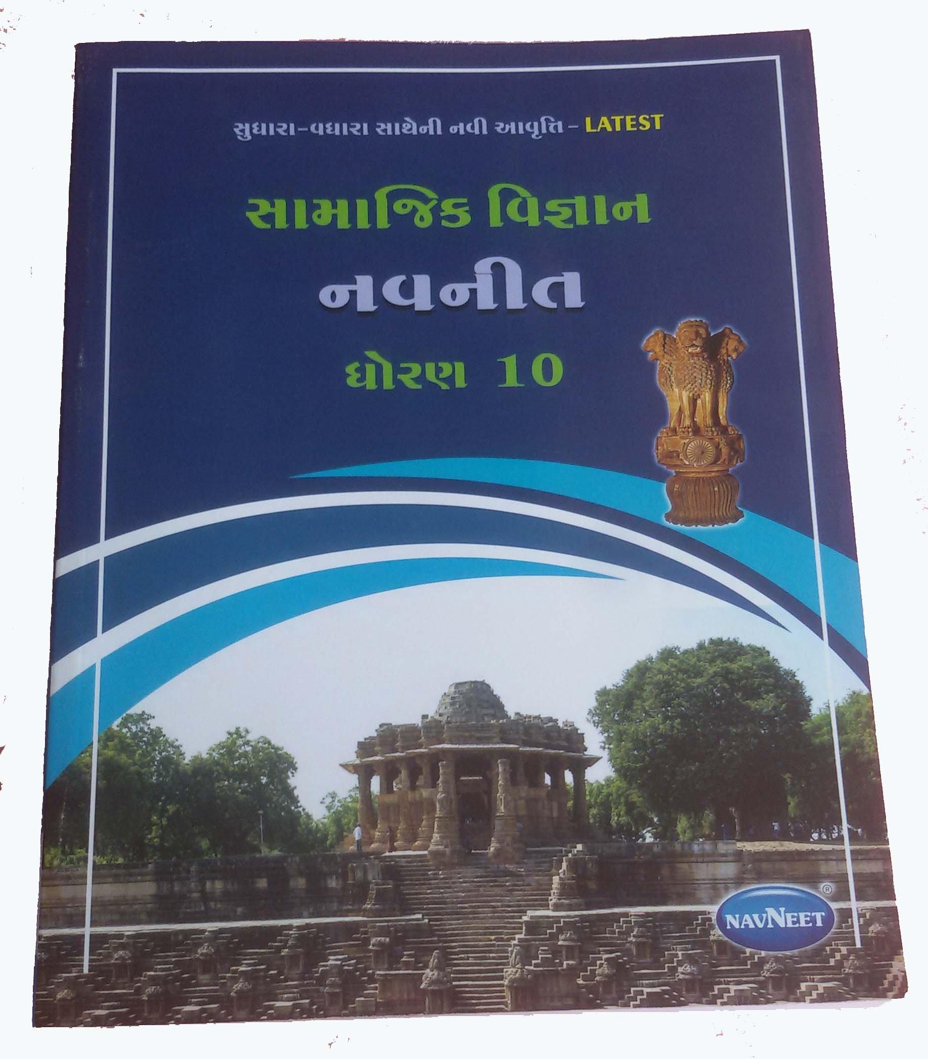 Amazon in: Buy Navneet Social Science Std 10th Book Book