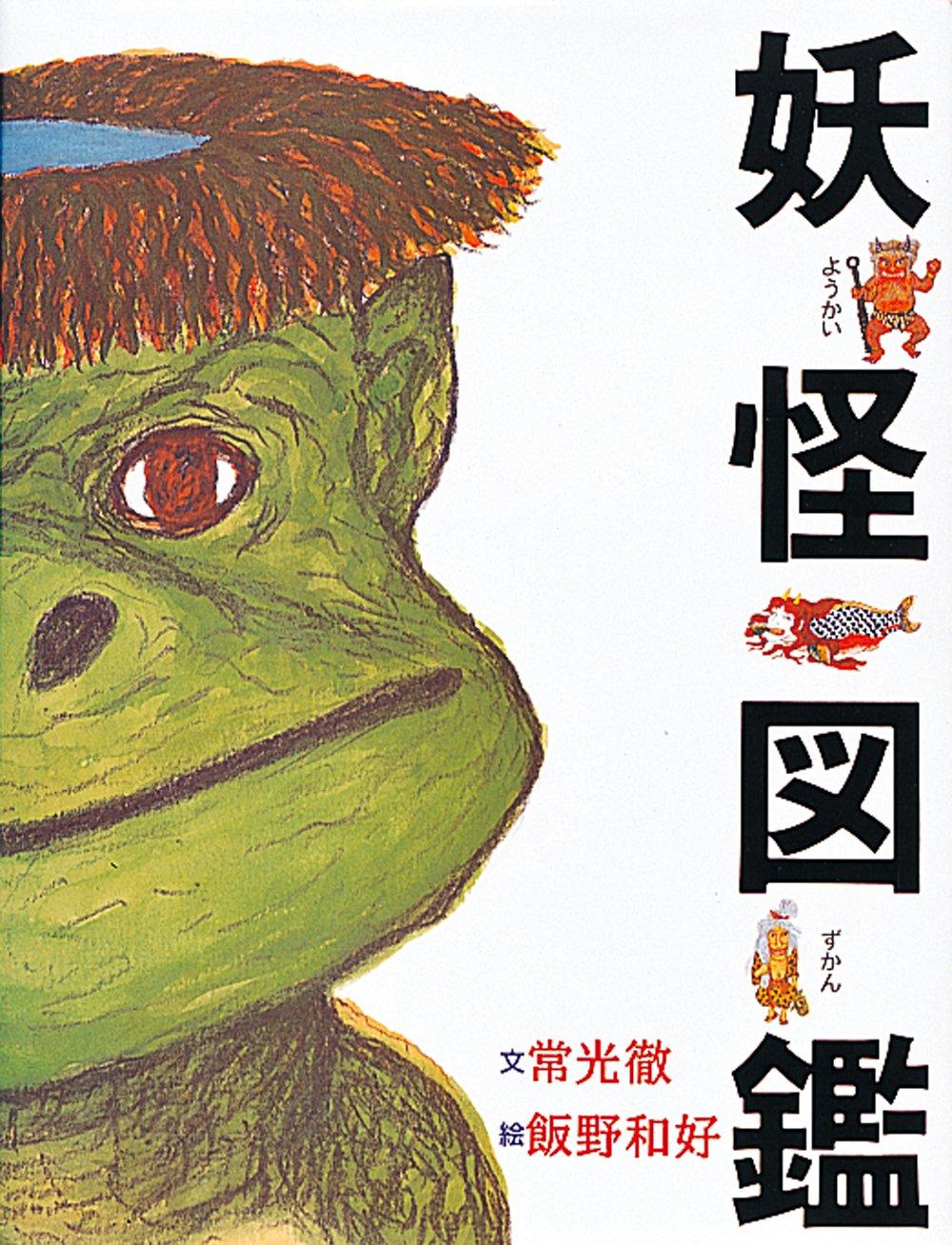 妖怪図鑑 (単行本絵本) | 常光 ...