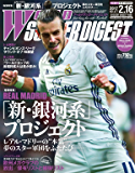 WORLD SOCCER DIGEST 2017.2.16 NO.477