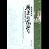 历史的风骨:竹林七贤传