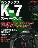 ペンタックスKー7スーパーブック―高機能満載のプレミアムスモールKー7の実力をフルに (Gakken Camera Mook)