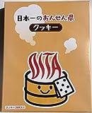 おんせん県クッキー(プリントクッキー28枚入)