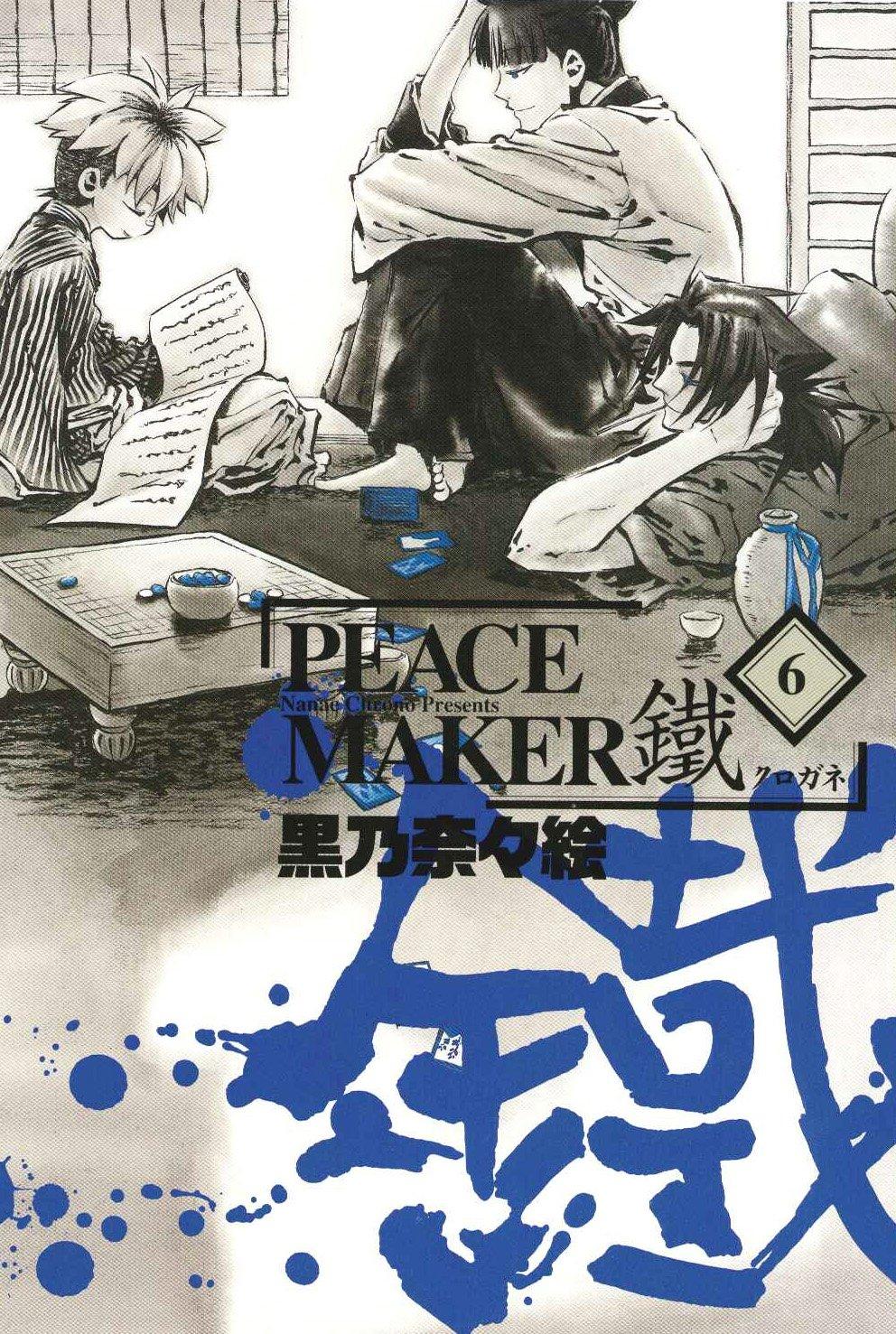 PEACE MAKER鐵 (6) 限定版[ドラ...