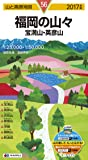 山と高原地図 福岡の山々 宝満山・英彦山 2017 (登山地図 | マップル)