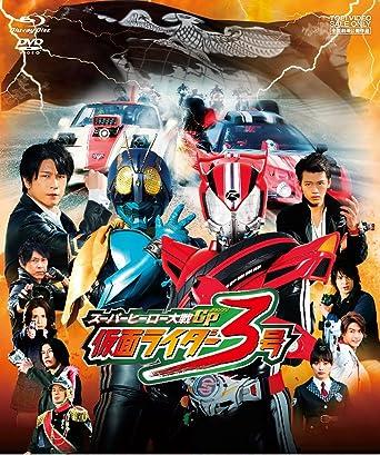 Amazon.co.jp   スーパーヒーロー大戦GP 仮面ライダー3号[ブルーレイ ...
