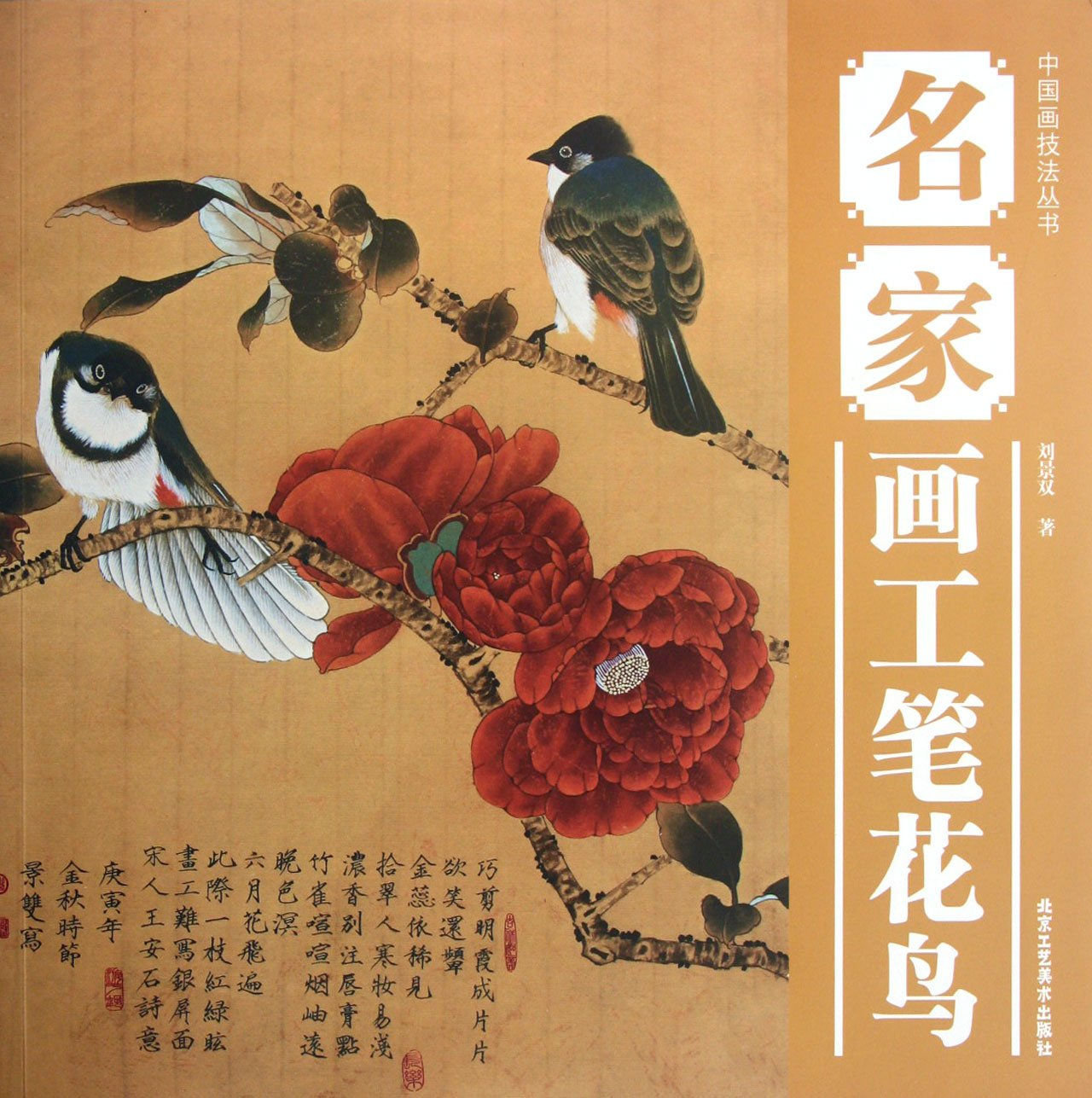 Read Online Famous Fine Brushwork Painting of Flowers and Birds (Chinese Edition) ebook