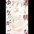 透明なゆりかご~産婦人科医院看護師見習い日記~(7) (Kissコミックス)