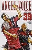 ANGEL VOICE 39 (少年チャンピオン・コミックス)