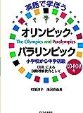英語で学ぼう オリンピック・パラリンピック 小学校から中学初級 CD-ROM付