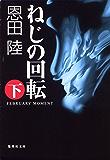 ねじの回転 FEBRUARY MOMENT(下) (集英社文庫)