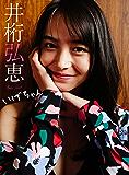 【デジタル限定】井桁弘恵写真集「いげちゃん」 週プレ PHOTO BOOK