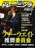 トレーニングマガジン vol.55 特集:フリーウエイト推奨委員会 (B.B.MOOK1402)