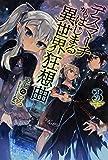 デスマーチからはじまる異世界狂想曲 (3) (FUJIMI SHOBO NOVELS)