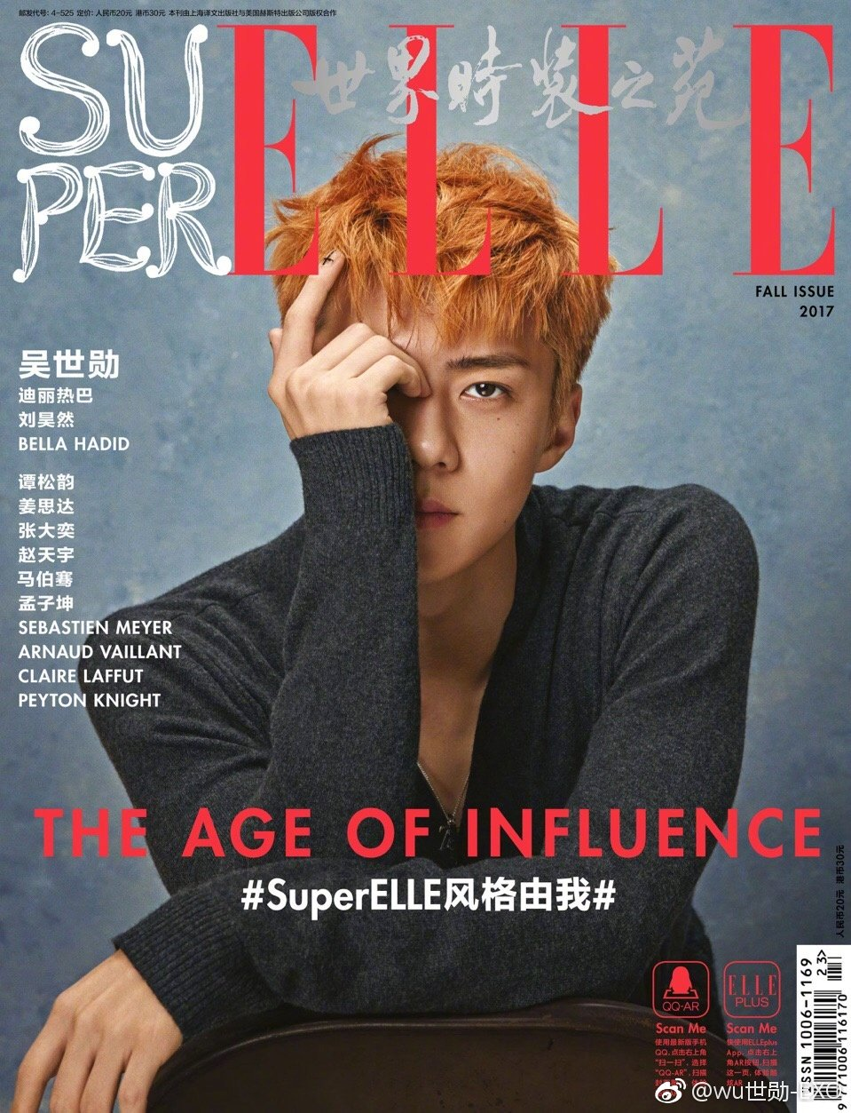 【CHINESE MAGAZINE】SUPER ELLE CHINA : EXO K OH SEHUN SE HUN 2017 FALL The Inaugural Issue: ELLE: 9771006116170: Amazon.com: Books