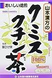 山本漢方 クミスクチン茶