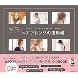 人気インスタグラマー YU-U発!  ヘアアレンジの便利帳 (主婦の友生活シリーズ)