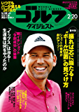 週刊ゴルフダイジェスト 2018年 02/20号 [雑誌]