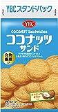 YBC ココナッツサンド 18枚×5袋