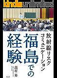 放射線リスクコミュニケーション:福島での経験