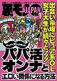 裏モノJAPAN 2019年 01 月号 [雑誌]
