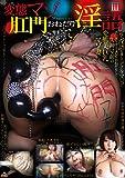 変態マゾ肛門おねだり淫語 III [DVD]