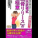 骨を柔らかくすると腰痛が治る! 古武術式「骨リリース」腰痛体操の極意 (スマートブックス)