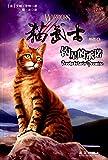 猫武士外传4:钩星的承诺