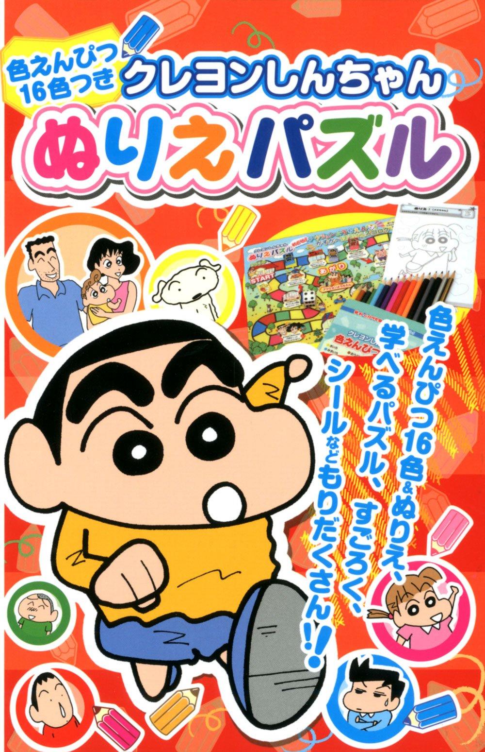 クレヨンしんちゃんぬりえパズル バラエティ リベロスタイル 本