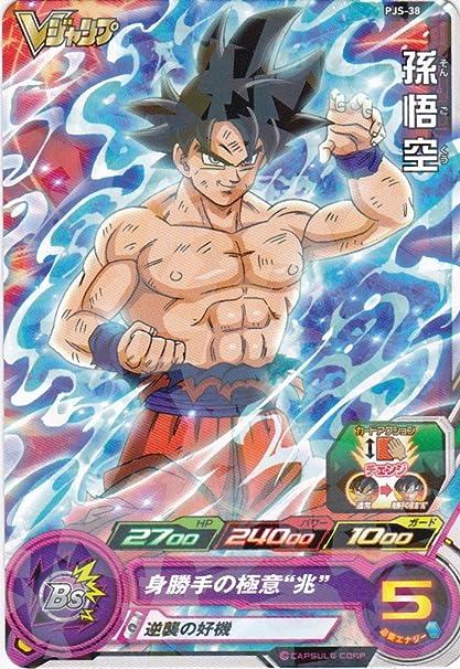 BANDAI Super Dragon Ball Heroes PUMS8-03 PARALLEL Son Goku Xeno JAPAN