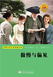 Pride and Prejudice (The famous Chinese and  foreign Series) (Chinese Edition)