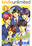 トレイン☆トレイン(1) (ウィングス・コミックス)