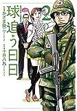 球追う日日 (2) (アクションコミックス)