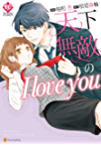 天下無敵のI love you (エタニティCOMICS)