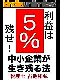 中小企業が生き残る法: 利益は5%残せ!