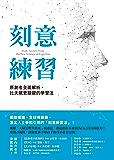 刻意練習: 原創者全面解析,比天賦更關鍵的學習法 (Traditional Chinese Edition)