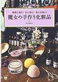魔女の手作り化粧品 (ワニブックス 美人開花シリーズ)
