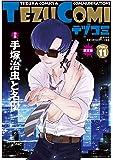 テヅコミ Vol.11 限定版